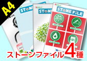 A4ストーンファイル4種同時発注