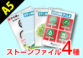 A5ストーンファイル4種同時発注