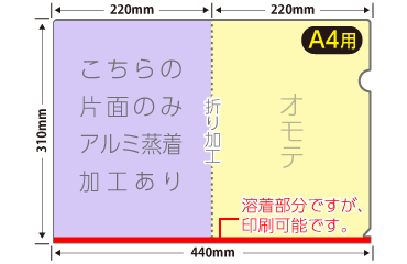 A4クリアファイル印刷