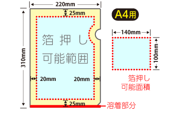 A4クリアファイル 透明 箔押し(大)