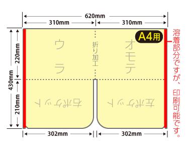 A4クリアファイルダブルポケットヨコ型