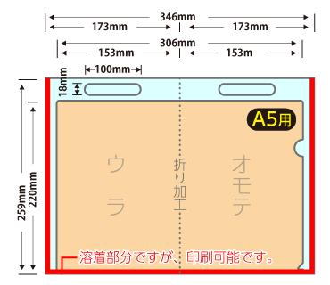 A5クリアファイルバッグ型タテ