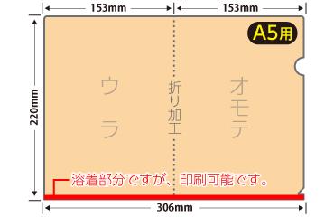 A5プレミアファイルメタリック(全面)