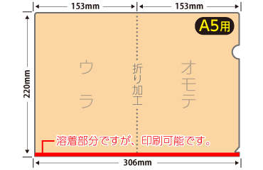 A5クリアファイル オンデマンド印刷(小ロット)