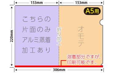 A5プレミアファイルメタリック(ハーフ)