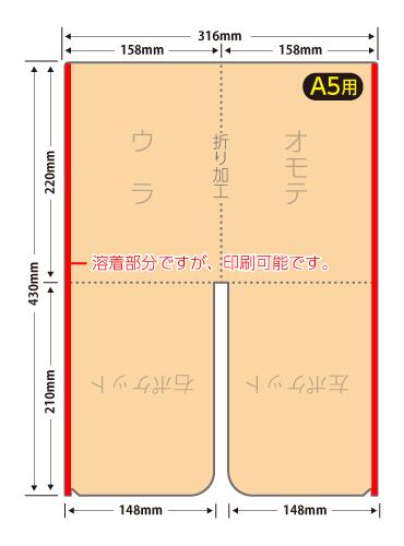 A5クリアファイル ダブルポケット(大)