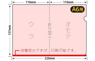 A6クリアファイル オンデマンド印刷(小ロット)