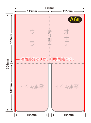 A6クリアファイル ダブルポケット(大)
