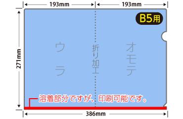 B5クリアファイル オンデマンド印刷(小ロット)