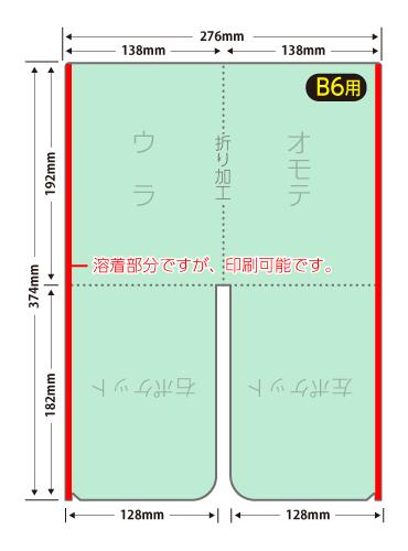 B6クリアファイル ダブルポケット(大)