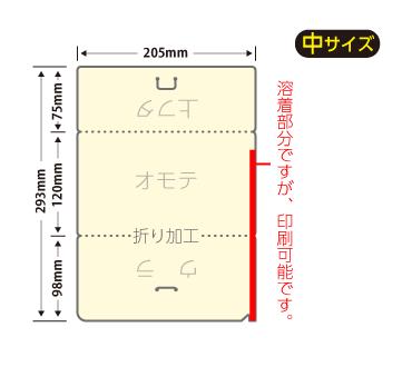 チケットホルダー中サイズ(片側加工)