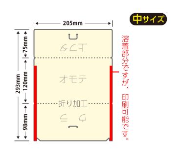 チケットホルダー中サイズ(両側加工)