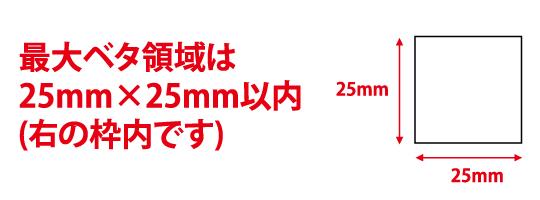 25mm×25mm 以上のベタ面は箔押しできません