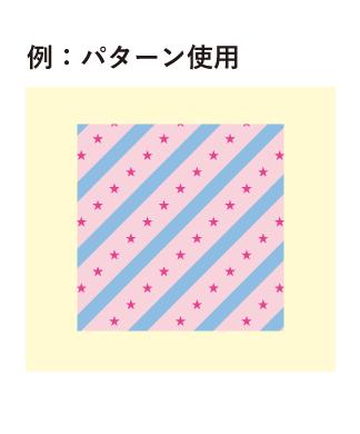 パターン使用