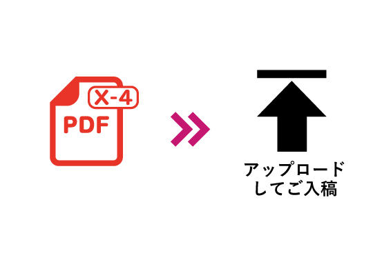 PDF/X-4 形式での入稿の場合