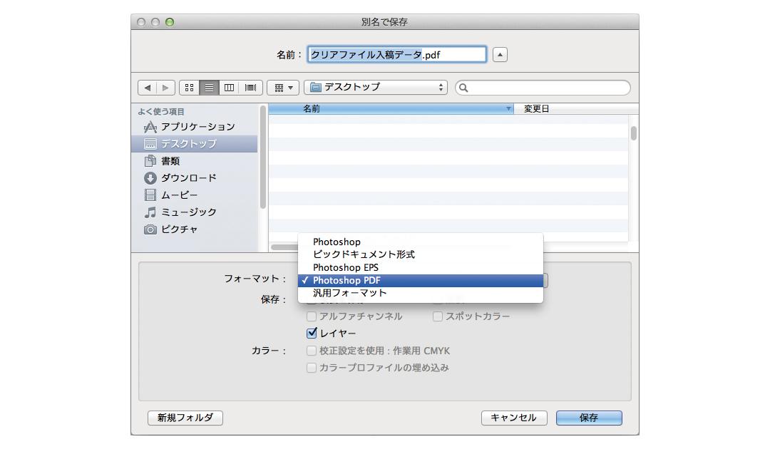 フォーマット Photoshop PDF