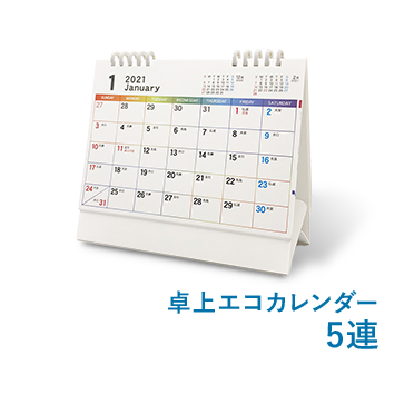 卓上エコカレンダー5連