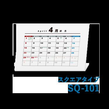 卓上カレンダースクエアタイプSQ-101
