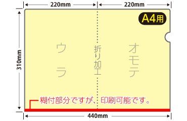 A4エコペーパーファイル