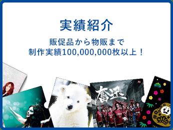制作事例 販促品から物販まで制作実績9,850万枚!