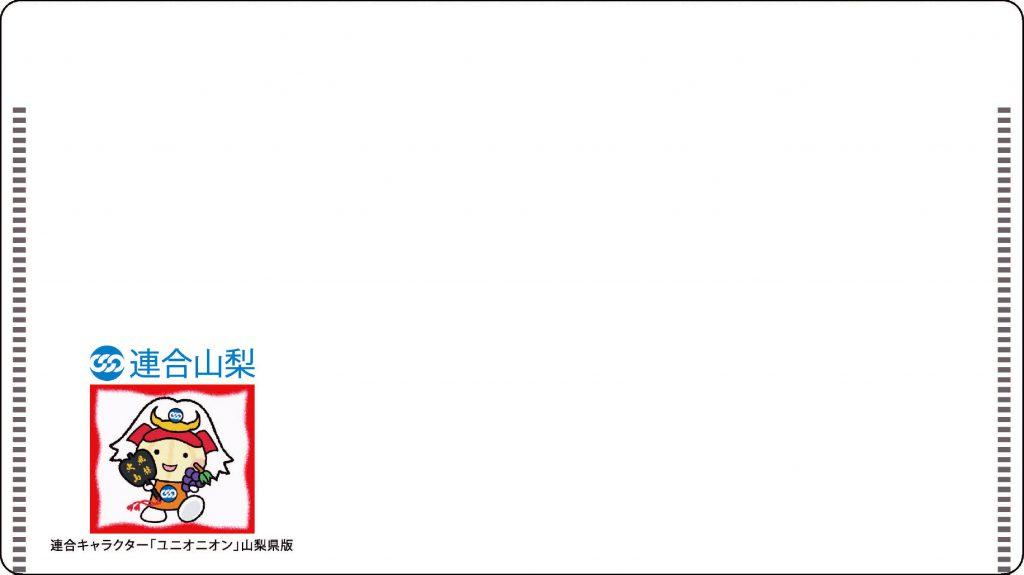 日本労働組合総連合会 山梨県連合会様