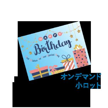 クリアポストカードオンデマンド印刷(小ロット)