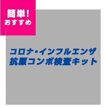 コロナ・インフルエンザ抗原コンボ検査キット