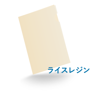 A4ライスレジンクリアファイル