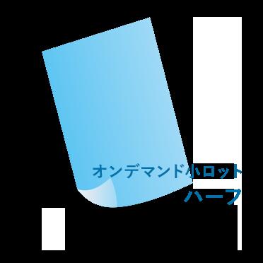 A3ハーフクリアポスター オンデマンド(小ロット)