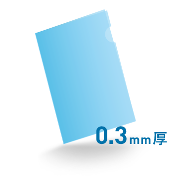 A4クリアファイル 0.3mm厚