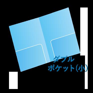 A4クリアファイルダブルポケット(小)