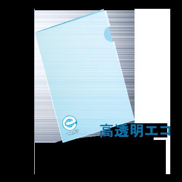 A4クリアファイル印刷