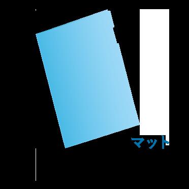 A4クリアファイル マット
