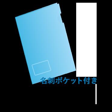 A4クリアファイル 箔押し 名刺ポケット付き