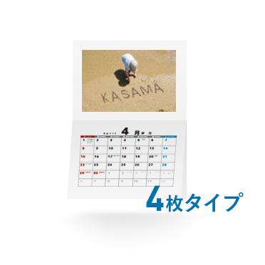 バリアブル壁掛けカレンダー A3二つ折り4枚タイプ