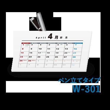 卓上カレンダーペン立てタイプW-103