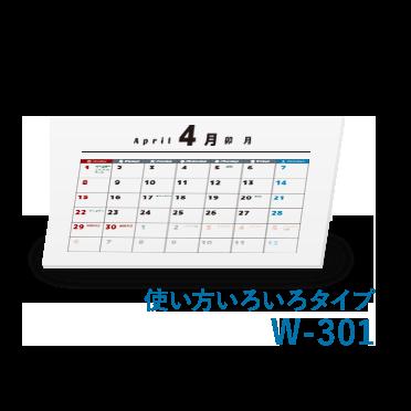 卓上カレンダー使い方いろいろタイプW-301