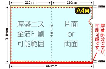 A4 きらぷくファイル(厚盛りニス+箔押し)
