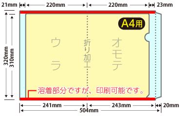 A4クリア便(封筒型ファイル)