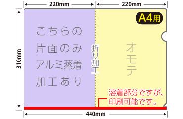 A4プレミアファイルメタリック(ハーフ)
