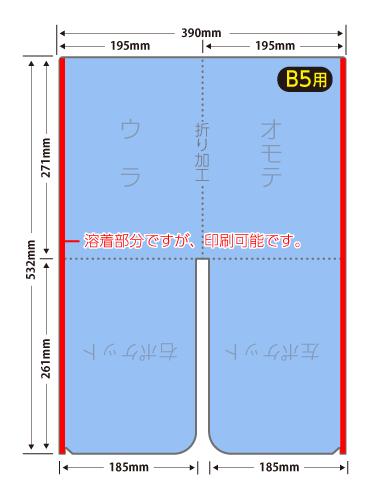 B5クリアファイルダブルポケット(大)