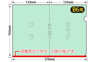 B6クリアファイル印刷